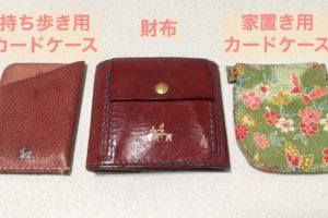 財布、カードケース